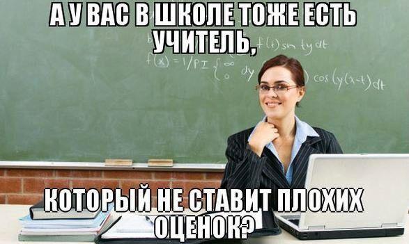 Картинки с надписью про учителей