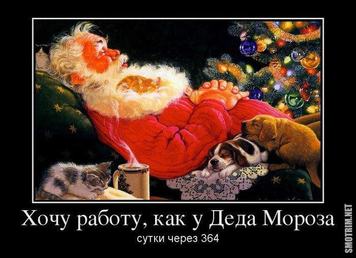демотиваторы про конец праздников часто