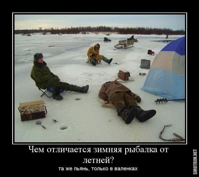 Прикольные картинки про рыбаков зимой